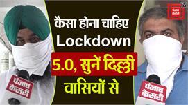 सख्ती के साथ लगना चाहिए Lockdown 5.0,...