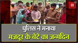 पुलिस ने मनाया मजदूर के बेटे का...