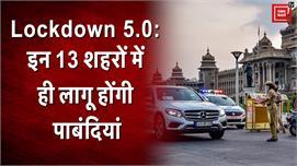 Lockdown 5.0: इन 13 शहरों में लागू...