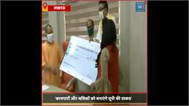 CM Yogi  ने 56,754 उद्यमियों को बांटा...