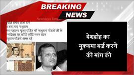 RSS छात्र विंग के सदस्य ने नोट पर गांधी...