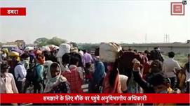 NH-75 पर मजदूरों ने किया चक्का जाम,...