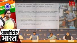 #MSME के लिए वित्त मंत्री की 6 बड़ी...