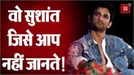 जानिए Bollywood Actor Sushant Singh...
