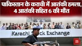 पाकिस्तान के कराची में आतंकी हमला, 4...