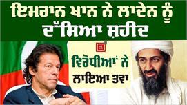 Pakistan ਦੇ ਪ੍ਰਧਾਨ ਮੰਤਰੀ Imran Khan ਨੇ...