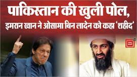 पाक पीएम इमरान खान ने ओसामा को कहा...