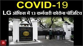 दिल्ली : उपराज्यपाल ऑफिस में 13 लोग...