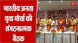 भारतीय जनता युवा मोर्चा की संगठनात्मक...