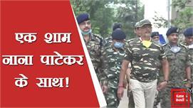 Nana Patekar पहुंचे कोईलवर में 47 CRPF...