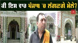 Dera Baba Rehmat Shah Ji ਵਲੋਂ ਸੰਗਤਾਂ...