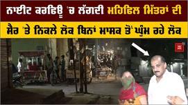 Ludhiana: Night Curfew 'ਚਲੱਗ ਰਹੀਆਂ...