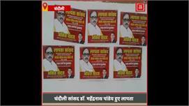 BJP सांसद के लापता होने के लगे पोस्टर,...