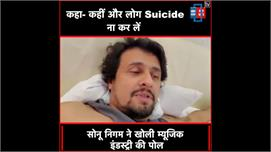 Sushant Singh की मौत के बाद अब Sonu...