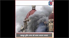अमेरिका में गिरफ्तार हुआ 26/11 मुंबई...