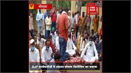 BJP नेता की गिरफ्तारी के विरोध में धरने...