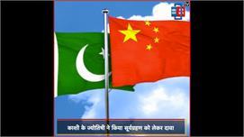 सूर्य ग्रहण लाया चीन और POK के लिए बुरी...