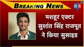 मशहूर एक्टर सुशांत सिंह राजपूत ने किया...