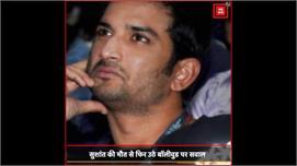 SushantSingh Rajput की मौत से फिर उठे...