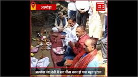 Almora: Nanda Devi Temple  के गीता भवन...