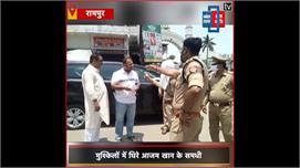 चेकिंग के दौरान पुलिसकर्मियों से भिड़े...