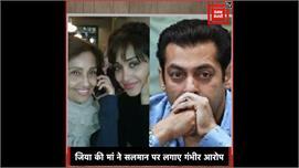 Jiah की मां ने Salman पर लगाया गंभीर...