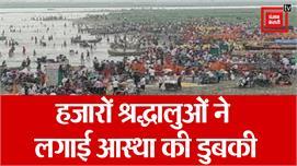 Guru Purnima : हजारों श्रद्धालुओं ने...