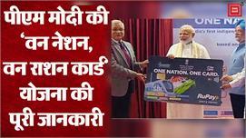 Unlock 2 : PM Modi की 'One Nation One...