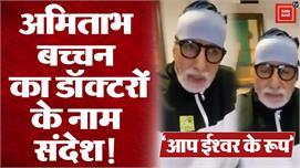 Amitabh Bachchan ने कोरोनावायरस पर दिया...