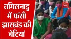तमिलनाडु में फंसी झारखंड की 250 बेटियों...