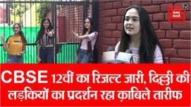 CBSE 12th Result 2020: दिल्ली के इस...