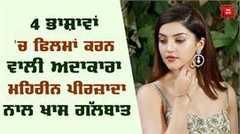 South ਤੇ Punjabi Movies ਦੀ ਖੂਬਸੂਰਤ...