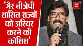CM हेमंत का केंद्र सरकार पर आरोप, 'गैर...