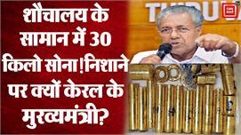 केरल में 30 किलो सोने का क्यों हुआ...