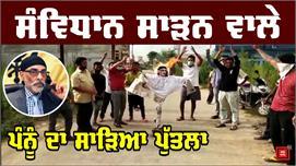 ਸੰਵਿਧਾਨ ਸਾੜਨ ਵਾਲੇ Gurpatwant Singh...