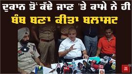 Breaking : Moga Blast 'ਮਾਮਲੇ ਚ SSP ਦਾ...