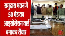 गीता कॉलोनी में समुदाय भवन में 50 बेड...