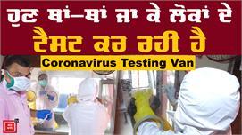 Coronavirus Testing Van ਹੁਣ ਤੁਹਾਡੇ...