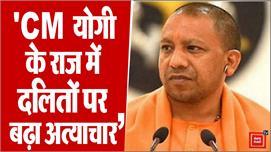 अजय लल्लू ने बोला योगी सरकार पर हमला,...