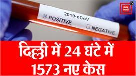 दिल्ली में बढ़ा कोरोना का आंकड़ा, मरीजों...