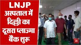 LNJP अस्पताल में दिल्ली का दूसरा...