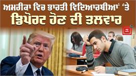 ਅਮਰੀਕਾ ਵਿਚ 8 ਲੱਖ ਭਾਰਤੀ ਵਿਦਿਆਰਥੀਆਂ 'ਤੇ...