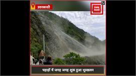Uttarkashi: धराशु में अचानक हुआ...