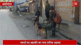 लश्कर-ए-तैयबा का आतंकी गिरफ्तार......