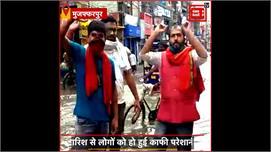Muzaffarpur:विरोध का अनोखा तरीका,जलमग्र...