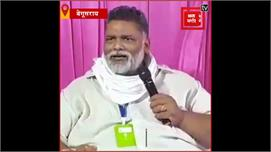 Pappu Yadav के बिगड़े बोल,कहा-Lockdown...