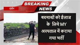 UP के बाद अब इंदौर में भी बदमाश और...