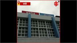 रेलवे ने Bihar से Jharkhand आने वाली...