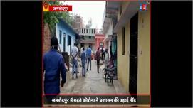 उपायुक्त के निर्देश पर Jamshedpur के...
