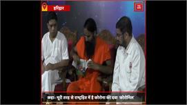Baba Ramdev को अखिल भारतीय अखाड़ा परिषद...